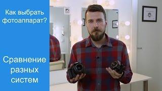 как выбрать фотоаппарат? Сравнение разных систем
