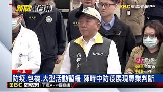 520就職活動「順時中」 蔡總統:「防疫優先」暫停籌辦