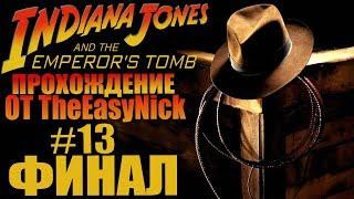 Indiana Jones and The Emperor's Tomb. ФИНАЛ. Прохождение. #13.