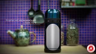 Универсальные термосы для еды и напитков LaPLAYA® серии Traditional Steel