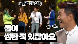Comedy Big League 오지라퍼 검증! 김종민♡신지 ′진짜′ 아닌가! 170827 EP.230