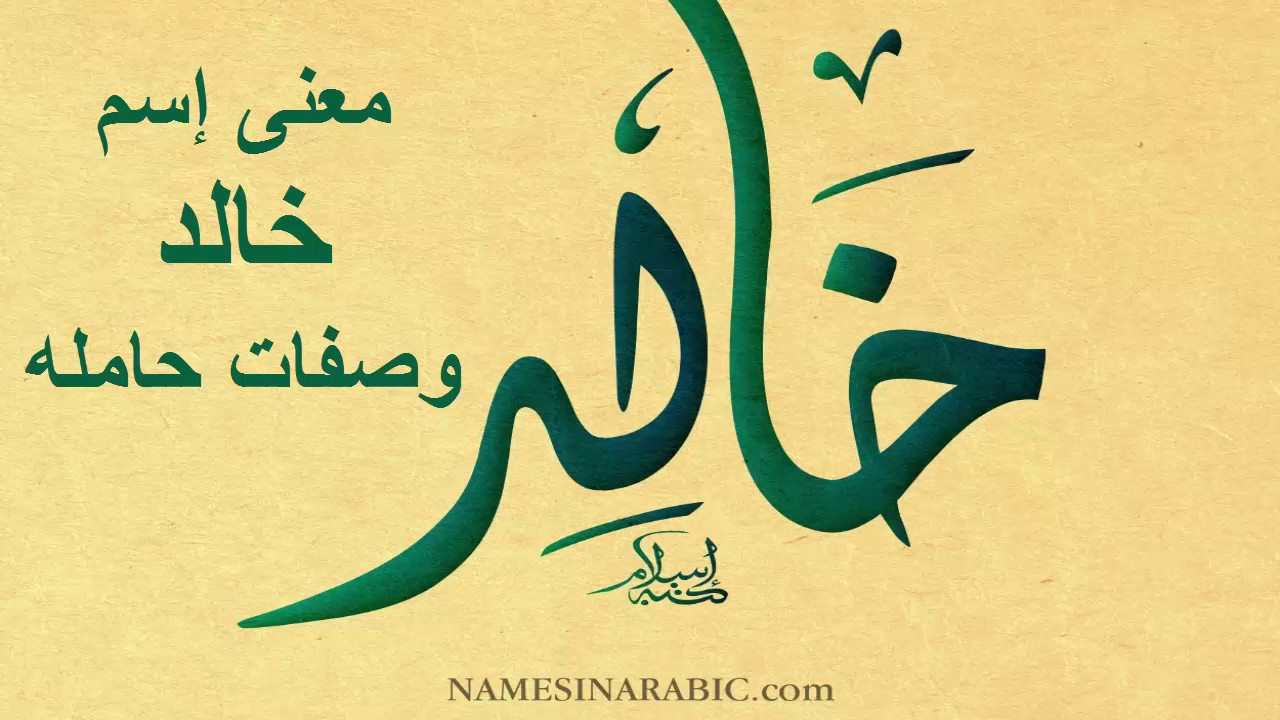 صفات اسم خالد