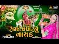 Ramdevpirnu Vayak   Farida Mir   Ramdevpir Nonstop Bhajan   HD Video   Ram Audio Bhakti Sangeet