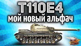 T110E4 - Мой новый альфач - Катаем с пристрастием