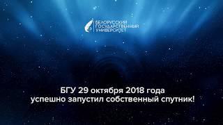 БГУ успешно запустил собственный спутник! 29.10.2018