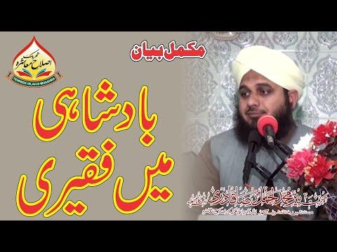 Badshahi main faqeri