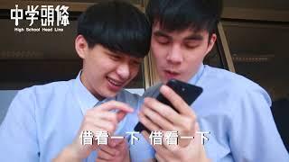 【中學頭條】預告:手機中毒的幾種症狀 Part 2   CHOCO TV 追劇瘋