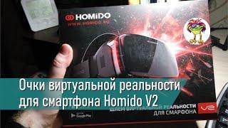 Обзор шлема виртуальной реальности для смартфона Homido V2