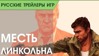Mafia III - One Way Road Story Trailer - Русская озвучка