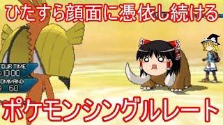 【ポケモンUSUM】ひたすら顔面に憑依し続けるシングルレート【ゆっくり実況】ウルトラサン ムーン