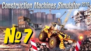 Construction Machines Simulator 2016 - прохождение № 7