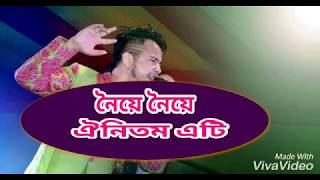 Noie Noie -Vreegu Kashyap   Assamese Lyrics Song  