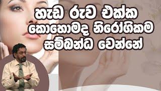 හැඩ රුව එක්ක කොහොමද නිරෝගි කම සම්බන්ධ වෙන්නේ    Piyum Vila   22-01-2020   Siyatha TV Thumbnail