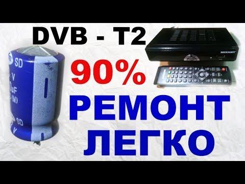 Цифровые DVB-T2 приставки. Самая частая неисправность.