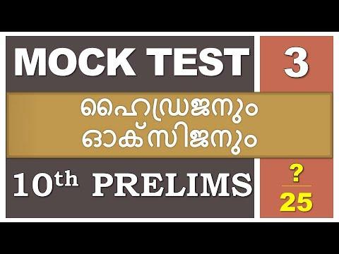 ഹൈഡ്രജനും ഓക്സിജനും | Hydrogen and Oxygen | Kerala PSC | 10th Prelims Mock Test | LDC | LGS