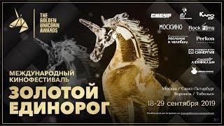 """Международный кинофестиваль """"Золотой Единорог"""" 2019"""