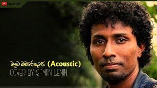 Sinhala song මලට බඹරෙකු සේ Malata Babareku Se Acoustic  Saman Lenin tribute to Clarance Wijewardhana