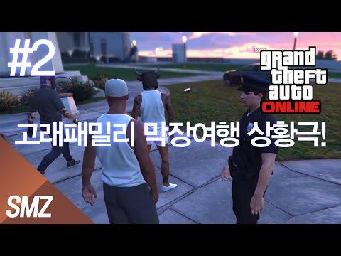 고래패밀리 막장여행 상황극! #2 사모장의 GTA5 꿀잼 상황극 (GTA 5 Situation comedy) [사모장]