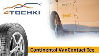 Обзор шины Continental VanContact Ice