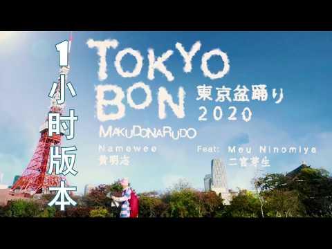 Namewee黃明志的超强新歌你听了吗?【Tokyo Bon 東京盆踊り2020 Makudonarudo】ft. Meu Ninomiya二宮芽生 (1小时版本)
