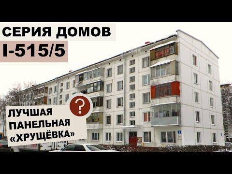 Дома серии 510 511 и 515
