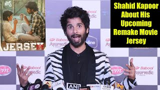 Shahid Kapoor About His Upcoming South Remake JERSEY | Making Of Jersey By Shahid
