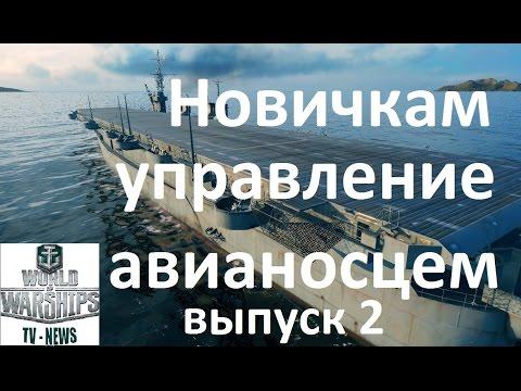 кино авианосец во второй мировой войне