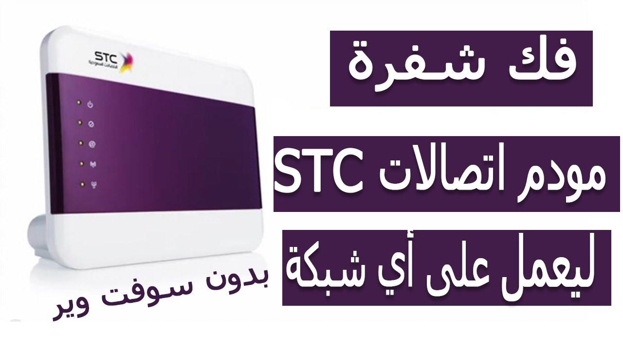 Stc فك شفرة مودم اتصالات Youtube