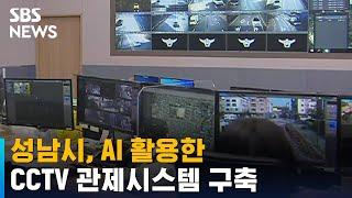 AI 활용 '똑똑한' CCTV 관제시스템의 성과 / S…