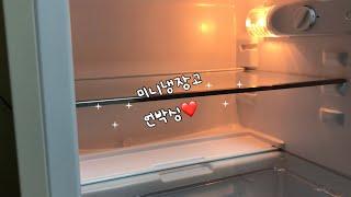 미니냉장고 언박싱❤️/엄빠선물/09년생