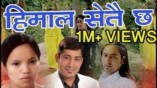 Super Hits Song Himal Setai cha ( हिमाल सेतै छ ) Bimalraj Chhetri & Bishnu Majhi 2073/2016
