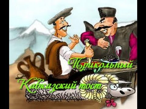 Прикольный Кавказский тост: Я люблю тебя!