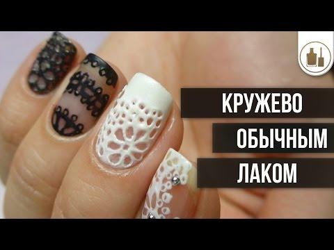 Дизайн ногтей - Черная Вуаль лаками