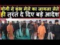 Yogi Adityanath ने कुंभ मेले का जायजा लेते ही अधिकारियों को दिए बड़े निर्देश | Headlines India