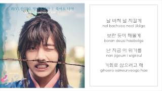 Download lagu V & JIN (방탄소년단 BTS) -「죽어도 너야 EVEN IF I DIE, IT'S YOU」 [화랑 OST - PART.2] [LYRICS 가사:KOREAN/ROM]