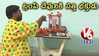 Bithiri Sathi As Donald Trump Devotee   Satirical Conversation With Savitri   Teenmaar News