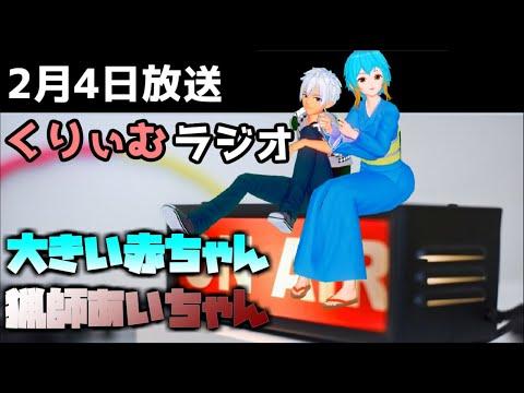 第12回くりぃむラジオ