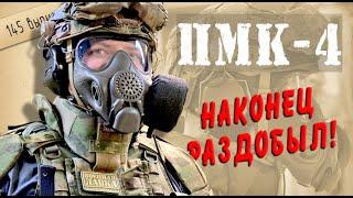 ПМК-4. Новый противогаз для Российской армии! Обзор