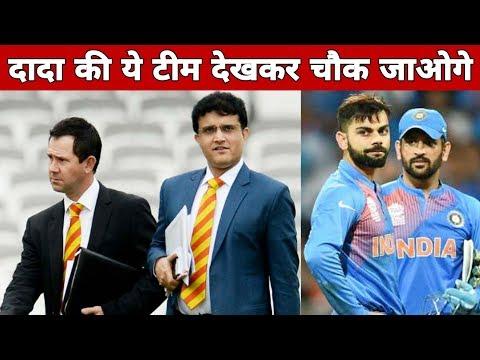 सौरव गांगुली की वर्ल्ड कप ड्रीम टीम | Sourav Ganguly picks India's squad for 2019 World Cup