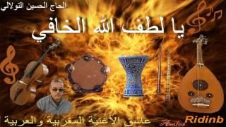 208. Toulali Lotf Lah L5afi _ الحاج الحسين التولالي  يالطف الله الخافي