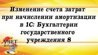 Изменение счета затрат при начислении амортизации в 1С: Бухгалтерии государственного учреждения 8