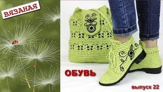Вязаная обувь. Knitted shoes. Выпуск 22