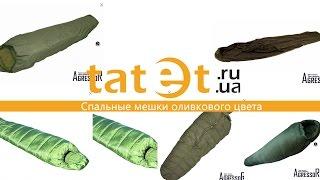 Спальные мешки оливкового цвета. Выбор мешков на tatet.ua(Спальные мешки оливкового цвета http://tatet.ua/items2010-turizm-i-kemping/f17587-20506/18042-25824 Выбрать спальный мешок., 2016-04-11T11:11:26.000Z)