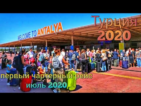 Первый чартер из Борисполь в Турцию во время карантина! Как в Турции встречают первых туристов?!