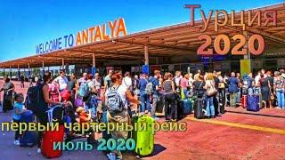 Первый чартер из Борисполь в Турцию во время карантина Как в Турции встречают первых туристов