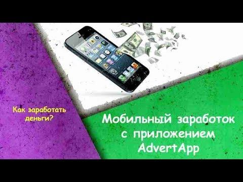 Видео Заработок в интернете адверт апп