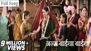 Janma Baicha Baicha Khup Ghaicha - Kaksparsh - Marathi Song - Mahesh Manjrekar, Ketaki Mategaonkar