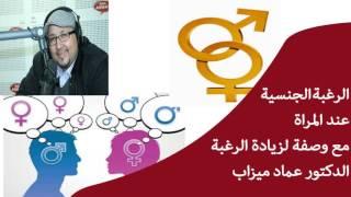 الرغبة الجنسية عند المراة مع وصفة لزيادة الرغبة الجنسية الدكتور عماد ميزاب