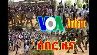 VOA Amharic Radio Daily News June 30, 2018 - ዕለታዊ ዜናዎች የአማርኛ ድምጽ