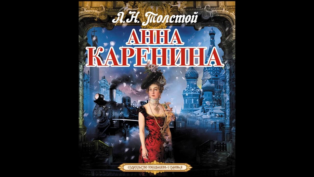 Анна Каренина. Толстой Л. Аудиокнига. читает Клюквин А.